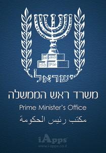 israel app
